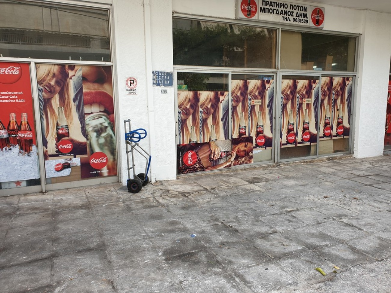 Shop for Sale in Central & South Region of Athens, Greece